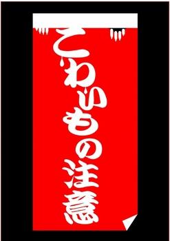 kowaimono640.jpg