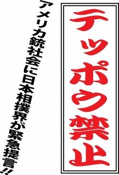 teppoukinshi640.jpg